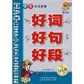 Good sentences and paragraph (the genuine special): ZUO WEN MIAO