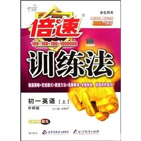 Double-speed training method: the first day of English (Vol.2) (outside research version)(Chinese ...