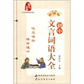 Qui spent Collection New Curriculum: junior high school classical Chinese words Daquan(Chinese ...