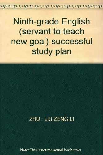 Successful learning programs: 9th grade English (Vol.1) (one to teach new targets)(Chinese Edition)...