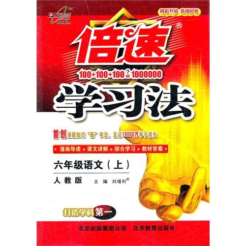 9787530352779: sixth-grade language (Vol.1) - PEP - speed learning(Chinese Edition)