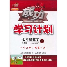 9787530355022: seventh grade math (Vol.1) - PEP - successful learning programs(Chinese Edition)