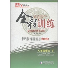 New textbooks. full training: 8 grade language (Vol.2) (Jiangsu Edition)(Chinese Edition): LIU ...