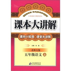 9787530366721: The Textbooks large to explain: 5th grade Language (Vol.1) (Beijing Normal University)(Chinese Edition)