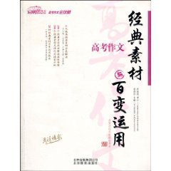 9787530373385: College entrance essay - the use of classic material and Variety(Chinese Edition)
