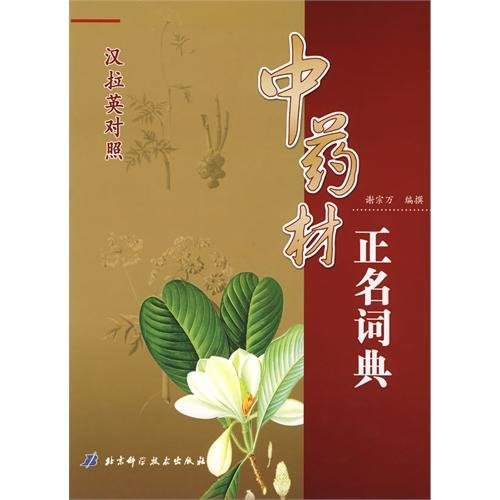 9787530427590: name the Dictionary of Chinese herbal medicines (Chinese pull bilingual) (fine) (hardcover)