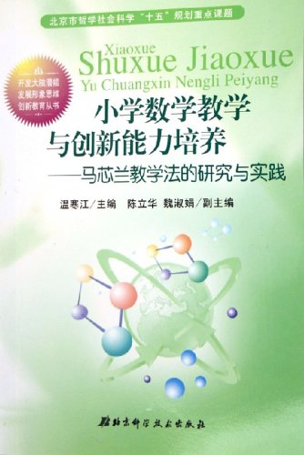 Teaching students with genuine books innovative ability Wen Hanjiang(Chinese Edition): WEN HAN ...