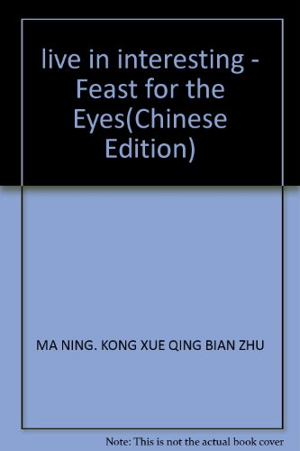 Lives in taste: pleasant(Chinese Edition): MA NING KONG