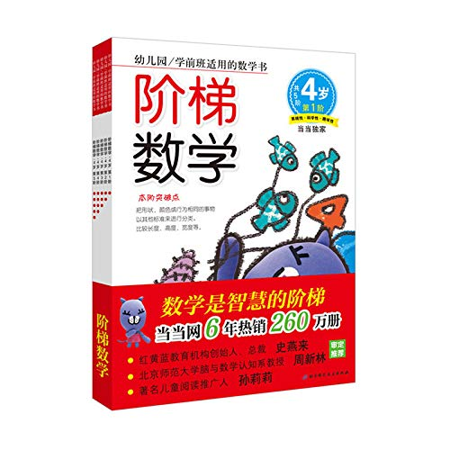 Kindergarten preschool math book applicable: ladder mathematics: HAN) ZHU HUI