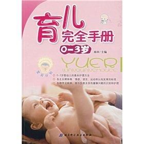 0-3 Practical Manual-year-old childcare: YU TIAN BIAN ZHU