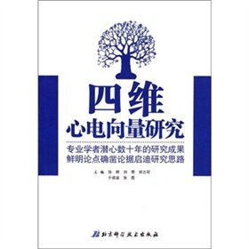 9787530441565: Four-dimensional VCG(Chinese Edition)