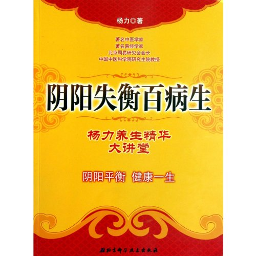 9787530443859: Diseases are a Result of Disequilibrium Between Yin and Yang( Yang Lis Way of Health Maintenance) (Chinese Edition)
