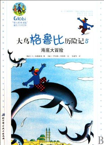 Adventure in the Sea- Big Bird Grube's: rui shi )