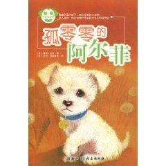 9787530447703: animal small partner Series: solitary Alfie (paperback)(Chinese Edition)