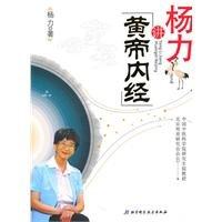 Yang Li explaining Huangdi Neijing: Yang Li