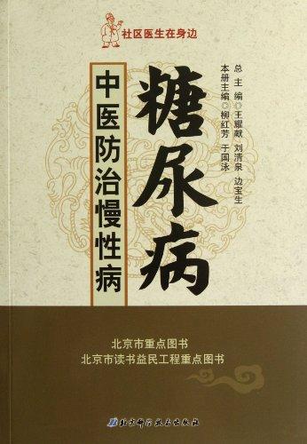 The genuine book TCM prevention and control: LIU HONG FANG