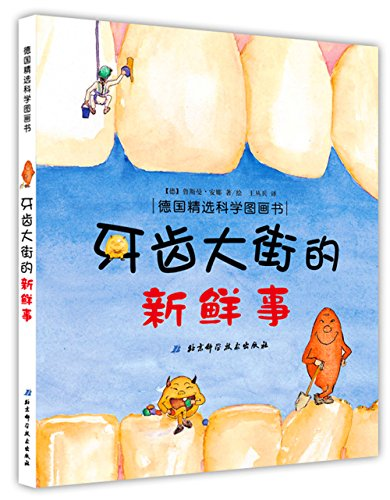 9787530451359: dental Street novelty(Chinese Edition)