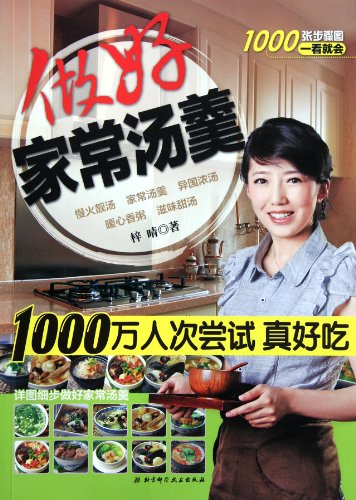 9787530452608: How to Cook the Home Style Soup and Broth (Chinese Edition)