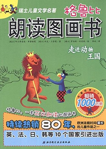 Gelubilang read picture books: into the animal: RUI SHI A