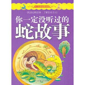Zodiac animal story - you must have heard of the snake story(Chinese Edition): ZHANG LI