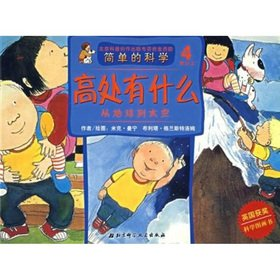 9787530457511: Simple scientific height: From the Earth to space (more than 4 years old)(Chinese Edition)