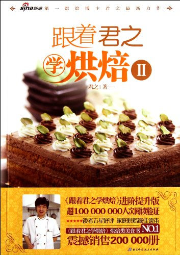 9787530457559: Learning Baking from Junzhi-II (Chinese Edition)