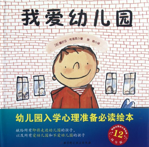 9787530459324: L'ecole de Leon (Chinese Edition)