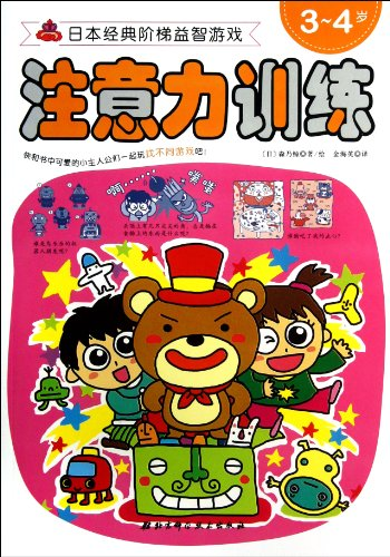 9787530462843: Attention Training (for 3-4 Years Old Children) (Chinese Edition)