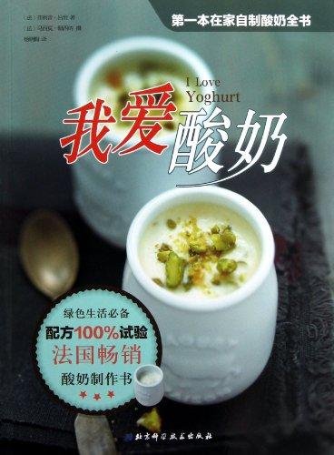 9787530463000: I Love Yogurt(Chinese Edition)