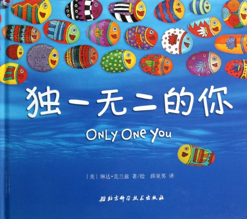 9787530463628: Only One You (Hardback) (Chinese Edition)