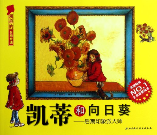 9787530464595: Katie and the Sunflowers (Chinese Edition)