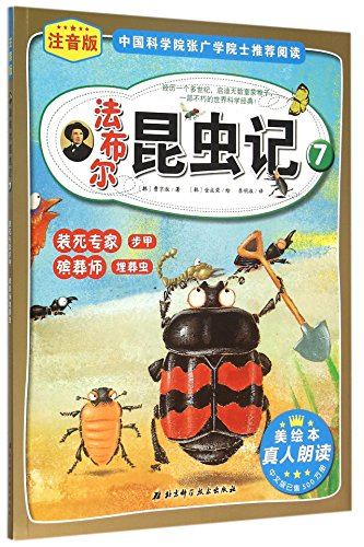 Fabre Insect (7 expert Carabid morticians play dead bury worm phonetic version)(Chinese Edition): ...