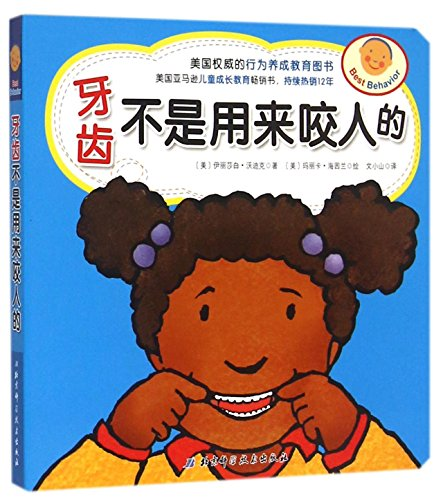 9787530476543: Teeth are not for Biting (Chinese Edition)