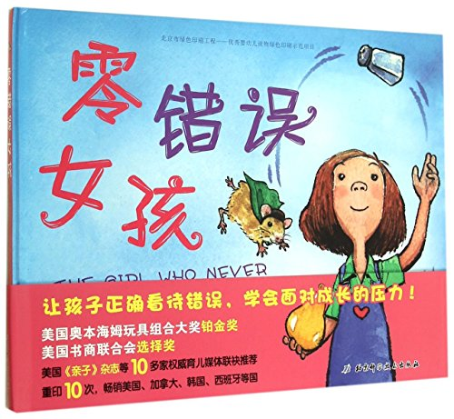 9787530476970: The Girl Who Never Made Mistakes (Hardcover (Chinese Edition)
