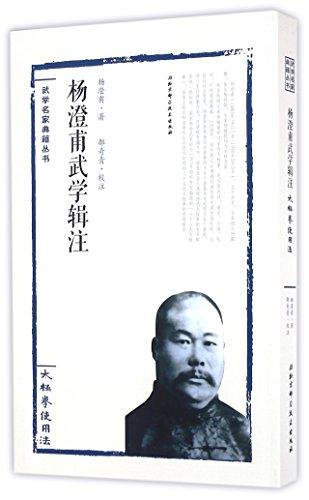 9787530483961: 杨澄甫武学辑注(太极拳使用法)/武学名家典籍丛书
