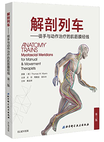 9787530486078 Anatomy Trains Unarmed And Myofascial Meridian