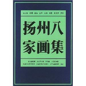 Yangzhou ba jia hua ji : Wang: Wang Shishen