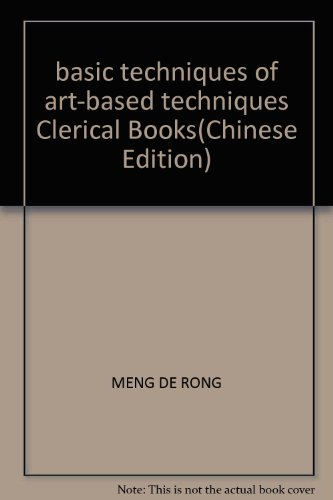 basic techniques of art-based techniques Clerical Books(Chinese Edition): MENG DE RONG