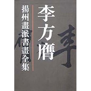 Li Fangying (Yangzhou hua pai shu hua: Li, Fangying