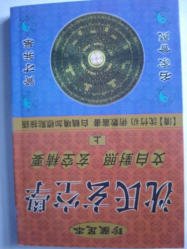 Affect Chinese children [H1 Genuine] 300 classic fairy tales (Set 3 Volumes)(Chinese Edition): YANG...