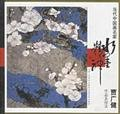 9787530526682: contemporary Chinese painting masters: Korean Studies in the works and techniques (Paperback)