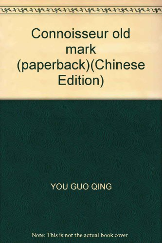 9787530529560: Connoisseur old mark (paperback)