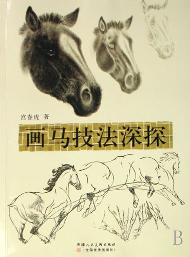 Deep Exploration of Horse Painting Techniques (Chinese Edition): gong chun hu