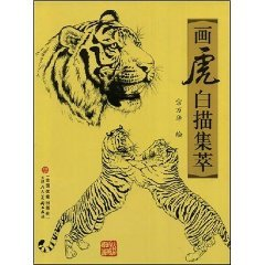 9787530534885: Selected Tiger Line Drawing Works (Chinese Edition)