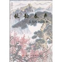9787530540077: Autumn Melody Spring Voices: Selected Poems Gao C [Paperback]