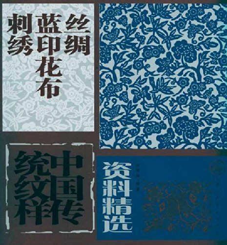 Blue Silk Print Fabric Embroidery(Selected Traditional Chinese Pattern Materials) (Chinese Edition)...