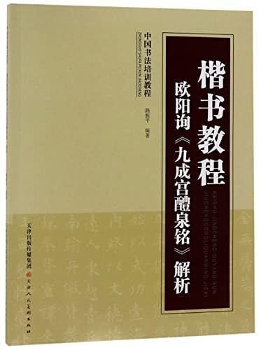 9787530541388: regular script tutorial: Ouyang Xun, Jiu Chenggong Liquan Ming, Analysis (Paperback)