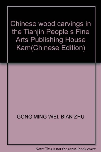 9787530541616: Chinese wood carvings in the Tianjin People s Fine Arts Publishing House Kam(Chinese Edition)
