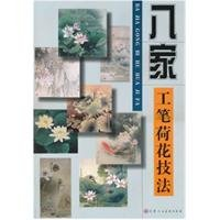 9787530541791: Eight Painters Fine Brush Lotus Painting Techniques (Chinese Edition)