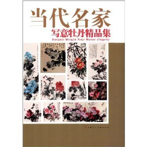 Peony impressionistic fine collection of contemporary artists(Chinese: HE SHUI FA